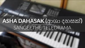 #lavan abhishek #anura priyakalum #nilupul bandara #sachini ranwaka #asha dahasak #asha dahasak sangeethe teledrama song #sangeethe teledrama song #sangeethe #tv derana #ආශා දහසක් #kelum srimal #nimesh kulasinghe. Asha Dahasak ආශ දහසක Yamaha Psr S975 Youtube