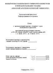 Отчёт по учебной практике введение Медиа портал Учебная практика отчеты по практике