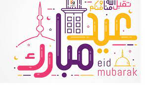 صور تهنئة عيد الاضحى المبارك 2021 مميزة Eid Mubarak|| وبرقيات تهنئة عام  2021