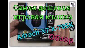 Игровая <b>мышь A4Tech</b> X7 <b>X</b>-<b>705K</b>. Распаковка, обзор - YouTube