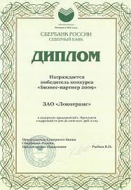 Достижения компании ЗАО Локотранс компания оператор по  Благодарственное письмо Диплом Сертификат