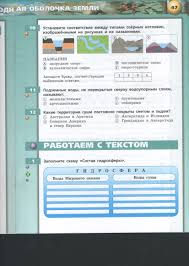 Контрольная работа по географии по теме Гидросфера класс  hello html 358ab685 jpg