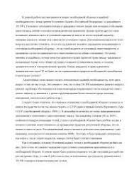 Понятия и квалификация хищения по УК РФ реферат по уголовному  Самооборона и крайняя необходимость реферат по уголовному праву и процессу скачать бесплатно Самооборона крайняя необходимость обороняющегося