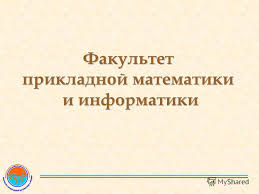 Презентация на тему Факультет прикладной математики и  1 Факультет прикладной математики и информатики