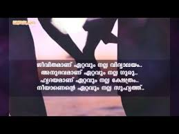 Malayalam Feeling Friendship Song YouTube Simple Love Meg Malayalam