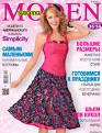 Журналы по шитью с выкройками моден