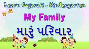 my family in gujarati learn gujarati for kids learn gujarati my family in gujarati learn gujarati for kids learn gujarati through english gujarati grammar