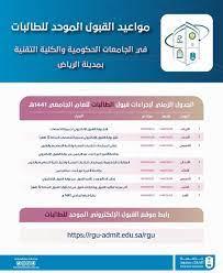 قبول الموحد للجامعات للطالبات