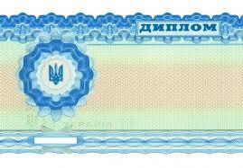 Купить диплом специалиста любого украинского ВУЗа г г в  Диплом специалиста любого ВУЗа Украины < br>Образец 2011 2014 г г