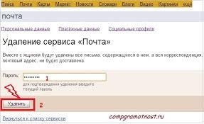 Удалить почту yandex Ввод пароля перед удалением почты yandex