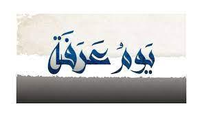 موعد أذان الفجر اليوم في السعودية وتوقيت الامساك لصيام يوم عرفه ١٤٤٢
