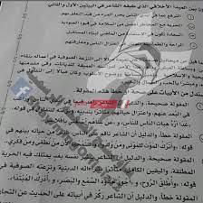 صور تسريب امتحان اللغة العربية ثانوية عامة أدبي 2021 بالاجابات