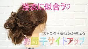 ヘアアレンジ浴衣に似合うお団子サイドアップ Chokiの気ままブログ