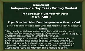 independence day essay writing competition win rs flipkart independence day essay writing competition win rs 500 flipkart gift voucher jamia journal