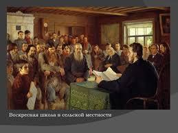 Духовная жизнь серебряного века Воскресная школа в сельской местности