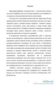 Городской текст в поэзии русского модернизма Диссертация 480 руб доставка 10 минут круглосуточно без выходных и праздников
