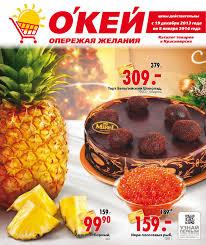 O'Kей // 2013 / Новогодний стол! by Rasprodaga24 - issuu