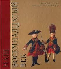 <b>Наш</b> восемнадцатый век. Военный сборник. Соенная история ...