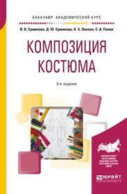 <b>Композиция</b> костюма. Учебное пособие — купить в интернет ...