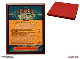 Красный диплом   именные красный диплом 2018 сувениры купить в интернет магазине Красный Куб уФ лак свыше 1000 шт 162 30 руб Посмотреть состав Данная