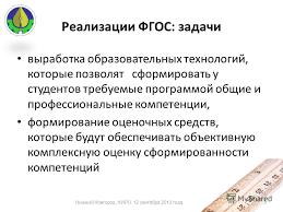 Презентация на тему ГБОУ СПО Арзамасский коммерческо  3 Реализации