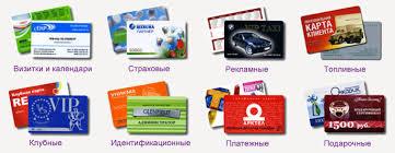 Изготовление пластиковых карт в Зеленограде и Химках печать  Изготовление пластиковых карт