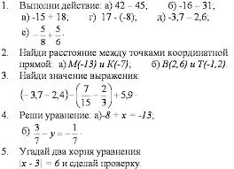 Контрольная работа по теме Сложение и вычитание положительных и  Контрольная работа по теме Сложение и вычитание положительных и отрицательных чисел 6 класс