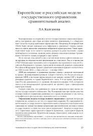 Испания Реферат Сравнительный анализ основных характеристик парламентской демократии в ФРГ Италии и США