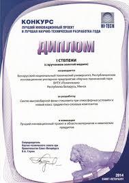 Новые материалы и технологии НМиТ Диплом Медаль