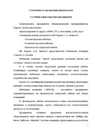 Отчёт по практике на примере ИП Карпов Отчёт по практике Отчёт по практике Отчёт по практике на примере ИП Карпов 3
