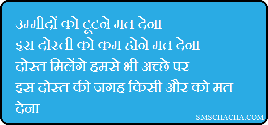 shayari in hindi for friends