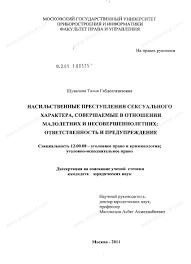 Диссертация на тему Насильственные преступления сексуального  Диссертация и автореферат на тему Насильственные преступления сексуального характера совершаемые в отношении малолетних и