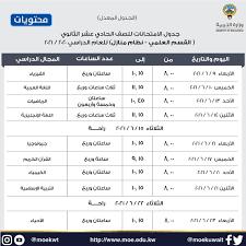 جدول امتحانات الثانوية العامة 2021 الكويت