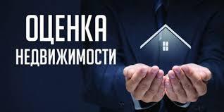 Как происходит оценка недвижимости для ипотеки в Сбербанке  Как происходит оценка объектов для ипотеки в Сбербанке