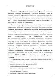 Курсовая Принципы составления отчетности согласно МСФО Курсовые  Принципы составления отчетности согласно МСФО 18 09 12