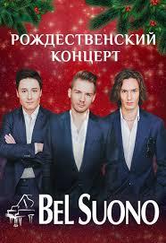 Bel Suono | билеты на концерт в Курске 2019 | 28 декабря 19:00 ...