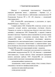 Декан НН Отчет по производственной практике в ООО Развитие НН  Отчет по производственной практике в ООО Развитие НН