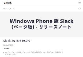 Slack Betawindows Phone版v201861900が公開 ほか ダイジェスト