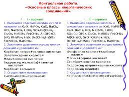 Презентация Контрольная работа Основные классы неорганических  Контрольная работа Основные классы неорганических соединений i вариант ii вариант