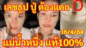 แม่น้ำหนึ่งไลฟ์สด,เลขธูปปู่,ต้องแตก3ตัวตรง,งวดที่ 7  ต้องมา,ดูให้จบนะค่ะ,แท้100%รัฐบาลไทย16/4/64 – fg24news.com