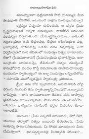 swami vivekananda personality development techniques in telugu  swami vivekananda personality development techniques in telugu part 3