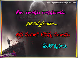 Quotes About Failed Love Enchanting Top Telugu Love Quotes Google