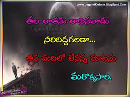 Telugu Lovely Quotes