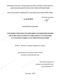 Диссертация на тему Совершенствование организации и  Диссертация и автореферат на тему Совершенствование организации и функционирования системы обязательного социального страхования