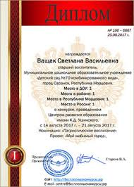 выбор диплома  Федеральный победитель может выбрать любой диплом в том числе образец диплома регионального победителя