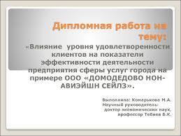 Влияние удовлетворенности клиентов на деятельность предприятия ООО  Дипломная работа на тему