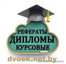 Помощь в написании диссертации в Ульяновске Купить готовую  Помощь в написании диссертации в Ульяновске