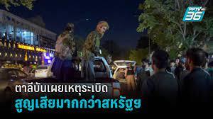 ตาลีบันเผยสมาชิกเสียชีวิต 28 คน เหตุระเบิดสนามบินคาบูล : PPTVHD36