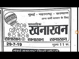 Topics Matching Khanakhan Specail Maharastra Chart Revolvy