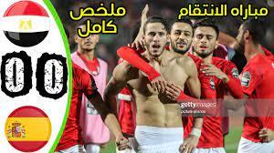 ملخص مباراه مصر و اسبانيا 0-0 تالق الشناوي 🔥 - و جنون رؤوف خليف - YouTube